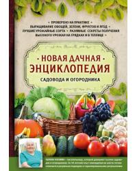 Новая дачная энциклопедия садовода и огородника