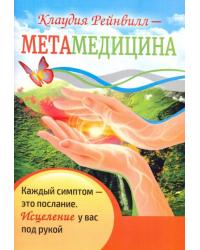 Метамедицина. Каждый симптом - это послание. Исцеление у вас под рукой