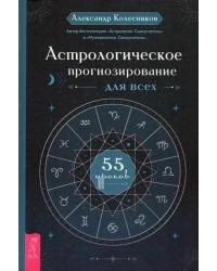 Астрологическое прогнозирование для всех