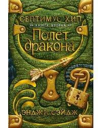 Септимус Хип. Книга вторая. Полет дракона