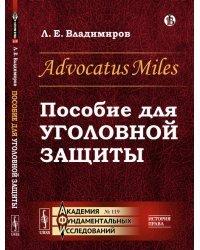 Advocatus Miles. Пособие для уголовной защиты. Выпуск №119