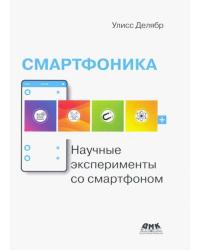 Смартфоника: научные эксперименты со смартфоном