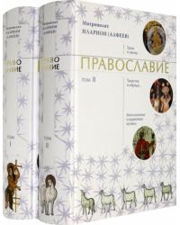 Православие. В 2-х томах (количество томов: 2)