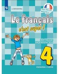 Твой друг французский язык. 4 класс. Часть 1. Учебник
