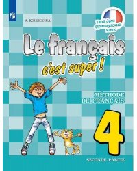 Твой друг французский язык. 4 класс. Часть 2. Учебник