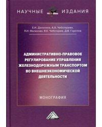 Административно-правовое регулирование управления железнодорожным транспортом во внешнеэкономической деятельности