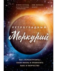 """Ретроградный Меркурий. Как """"перезагрузить"""" свою жизнь и превратить хаос в творчество"""