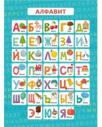 "Обучающий плакат-листовка ""Алфавит"", А3"