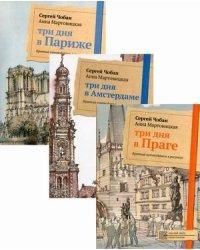 Иллюстрированные путеводители по городам Европы. Комплект из 3-х книг: Три дня в Праге. Три дня в Амстердаме. Три дня в Париже (количество томов: 3)