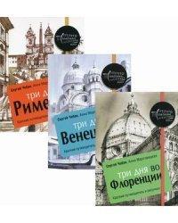 Иллюстрированные путеводители по городам Италии. Комплект из 3-х книг: Три дня во Флоренции. Три дня в Венеции. Три дня в Риме (количество томов: 3)