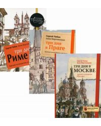 Иллюстрированные путеводители по столицам Европы. Комплект из 3-х книг: Три дня в Москве. Три дня в Праге. Три дня в Риме (количество томов: 3)