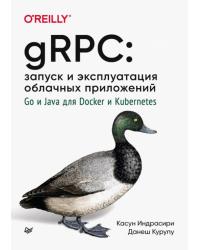 gRPC: запуск и эксплуатация облачных приложений. Go и Java для Docker и Kubernetes