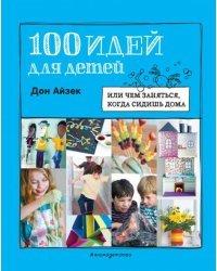 100 идей для детей: