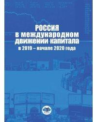 Россия в международном движении капитала в 2019 - начале 2020 года