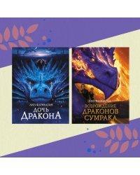 """Комплект """"Драконы"""". Возрождение драконов сумрака. Дочь дракона (количество томов: 2)"""
