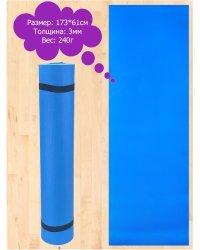 Коврик для фитнеса и йоги, 173x61 см, M-1 (голубой)