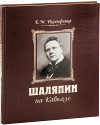 Шаляпин на Кавказе (+ CD-ROM)
