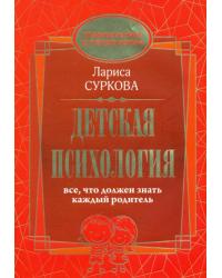 Детская психология. Все, что должен знать каждый родитель