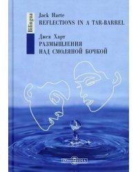Размышления над смоляной бочкой. Книга на русском и английском языках