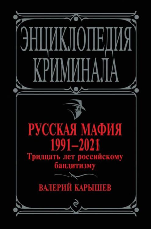 Русская мафия 1991-2021. Тридцать лет российскому бандитизму