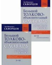 Большой толково-объяснительный словарь русского языка. В 2-х томах. Том 1: А-М; Том 2: Н-Я (количество томов: 2)