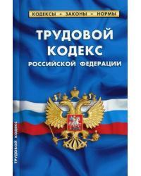 Трудовой кодекс Российской Федерации. По состоянию на 1 февраля 2021 года