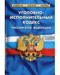 Уголовно-исполнительный кодекс Российской Федерации. По состоянию на 1 февраля 2021 года