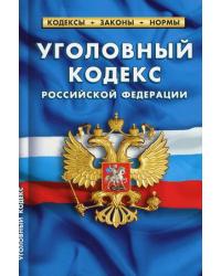 Уголовный кодекс Российской Федерации. По состоянию на 1 февраля 2021 года