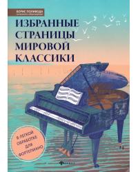 Избранные страницы мировой классики. В легкой обработке для фортепиано