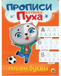 Прописи котёнка Пуха. Пишем буквы
