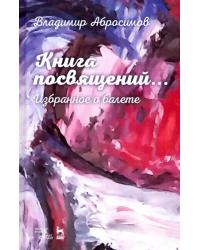 Книга посвящений... Избранное о балете