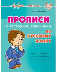 Прописи с тестовыми заданиями по русскому языку