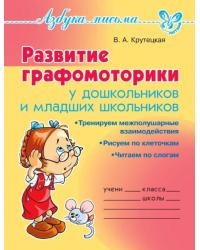 Развитие графомоторики дошкольников и младших школьников