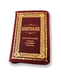 Молитвослов для новоначальных с переводом на современный русский язык (кожаная обложка, молния, золотой обрез)