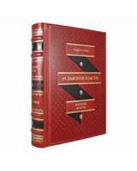 48 законов власти (кожаный переплет, золотой обрез)