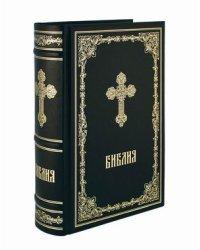 Библия. Книги Священного Писания Ветхого и Нового Завета (кожаный переплет, золотой обрез)