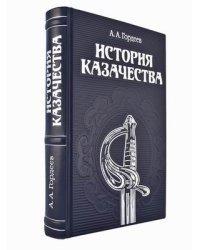 История казачества (кожаный переплет, серебряный обрез)