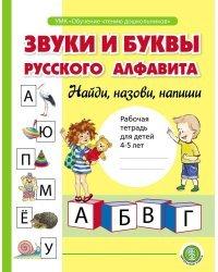 Звуки и буквы русского алфавита. Найди, назови, напиши. Рабочая тетрадь для детей 4-5 лет