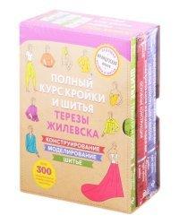 Полный курс кройки и шитья Терезы Жилевска (комплект из 3 книг) (количество томов: 3)