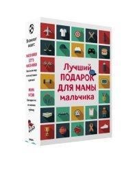 Лучший подарок для мамы мальчика (комплект из 2 книг) (количество томов: 2)