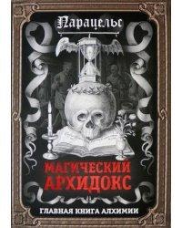 Магический архидокс. Главная книга алхимии