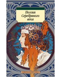 Поэзия Серебряного века