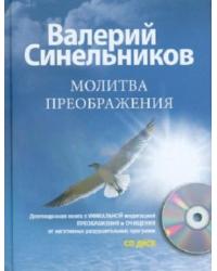 Молитва Преображения (+ CD-ROM)