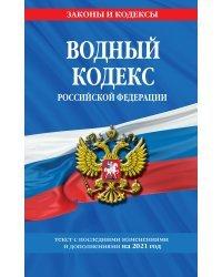 Водный кодекс Российской Федерации. Текст с последними изменениями и дополнениями на 2021 год