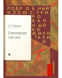 А.С. Пушкин. Стихотворения (1829-1836). Подробный иллюстрированный комментарий