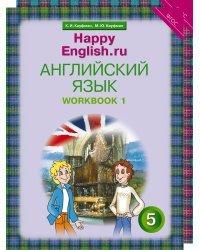 Happy English. Счастливый английский. 5 класс. Рабочая тетрадь (количество томов: 2)
