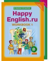 Happy English. Счастливый английский. 8 класс. Рабочая тетрадь (количество томов: 2)