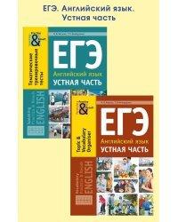 """Комплект """"ЕГЭ. Английский язык. Устная часть"""". Тематические тренировочные тесты. Тематический словарный тренажёр (количество томов: 2)"""