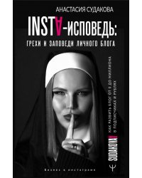 INSTA-исповедь: грехи и заповеди личного блога. Как развить блог от 0 до миллиона в подписчиках и рублях