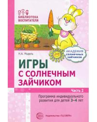 Игры с солнечным зайчиком. Программа индивидуального развития для детей 3-4 лет. Часть 2